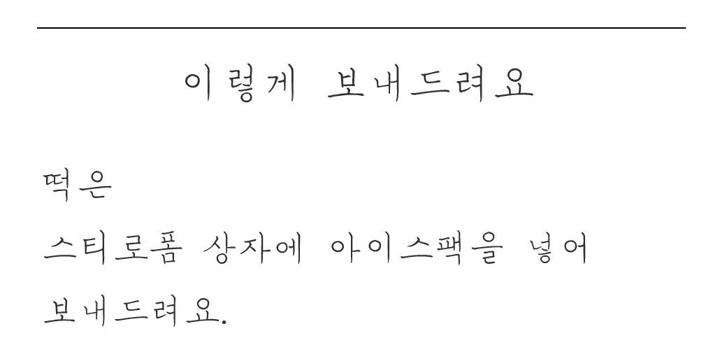 인절미 240g - 유기방아, 5,100원, 떡, 떡