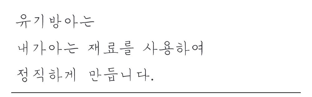 현미가래떡 500g - 유기방아, 7,500원, 떡, 떡
