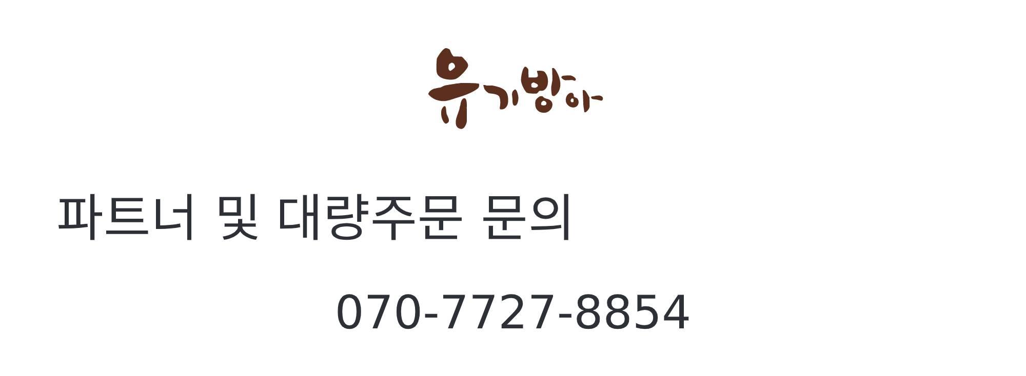 검정콩미숫가루 500g - 유기방아, 16,800원, 떡, 떡
